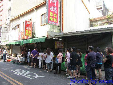 2011.09台南-阿娟魯麵2