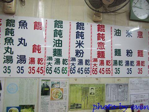 2011.09台南-福榮意麵2