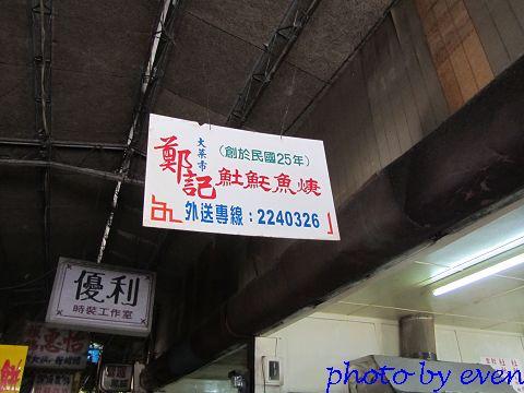 2011.09台南-鄭記魚羹1