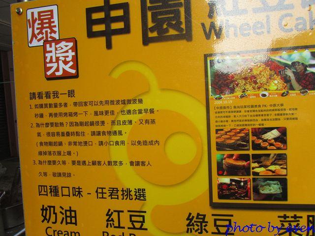 中原申園紅豆餅2