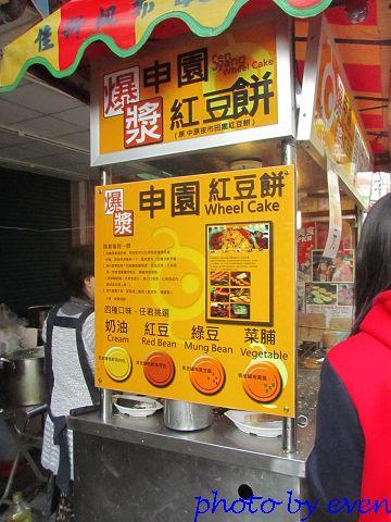 中原申園紅豆餅1