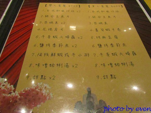 桃園蘆竹海賊日本料理4