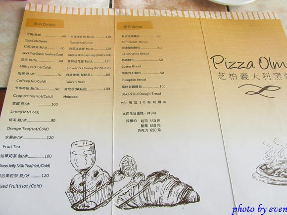 芝柏窯烤義大利比薩7