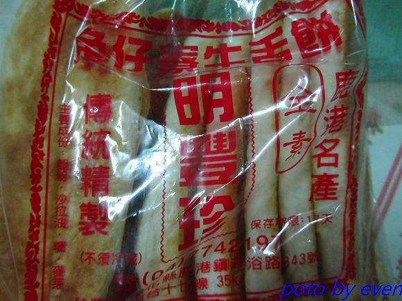 鹿港明豐珍牛舌餅2