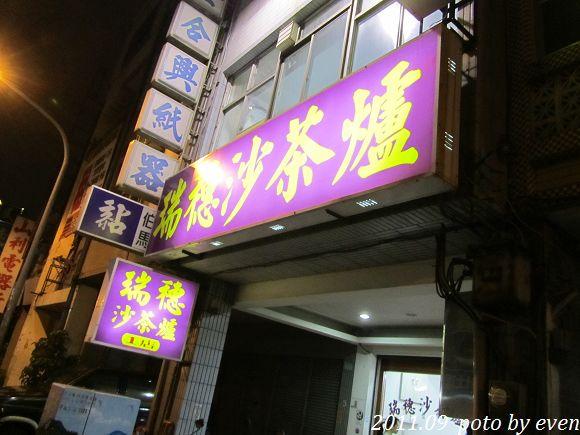 2011.09.11台南之行 瑞穗沙茶爐8