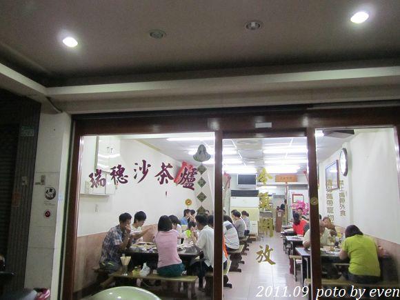 2011.09.11台南之行 瑞穗沙茶爐7