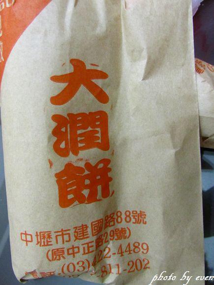 中壢大潤餅2
