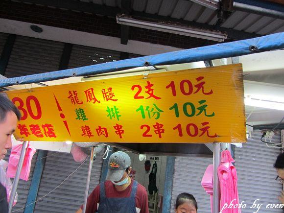 宜蘭東門夜市30年老店雞肉串6