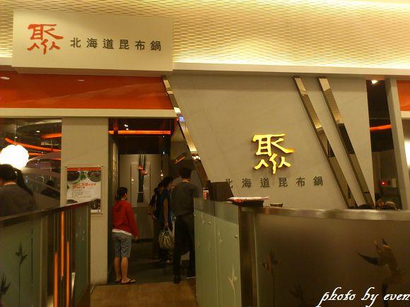 聚台茂店2