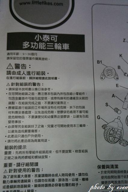 多功能三輪車6