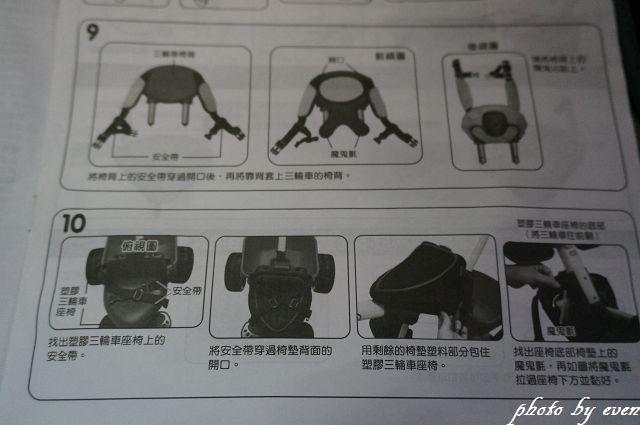 多功能三輪車8