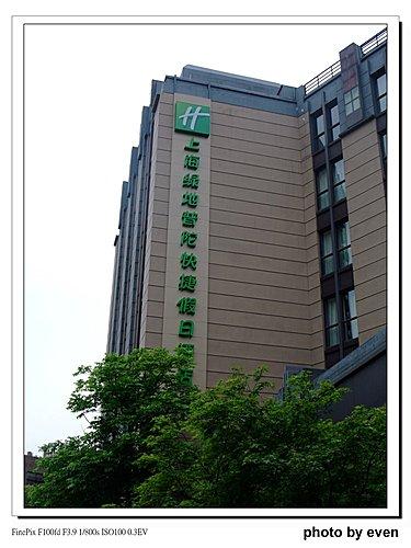 上海普陀假日飯店1