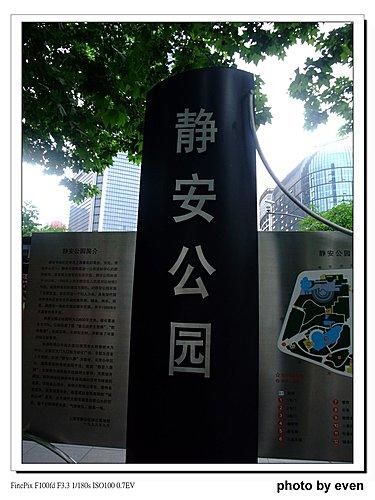 上海靜安公園1