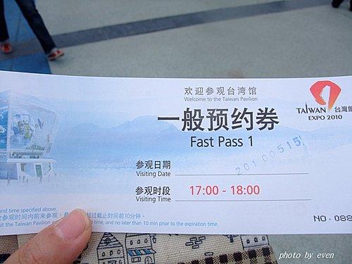 世博台灣館10
