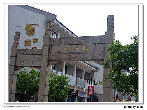 蘇州觀前街1