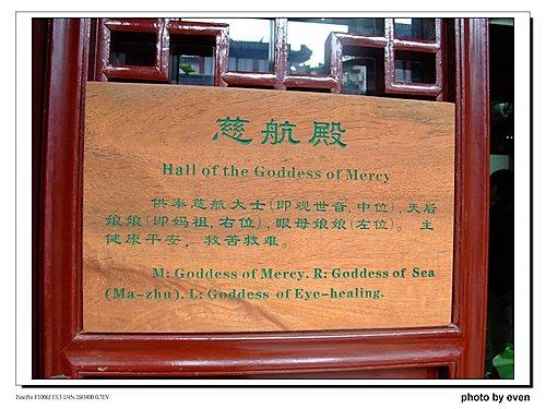 上海老城隍廟3