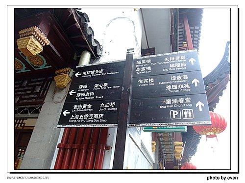 上海豫園8