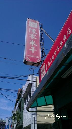 陳家米干2