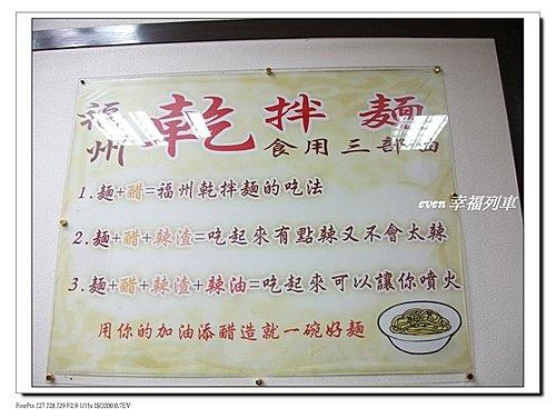 南崁福州乾拌麵5