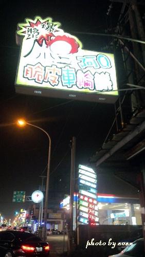 大竹阿Q脆皮車輪餅1