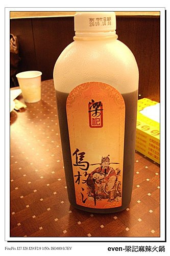 中壢梁記麻辣火鍋10