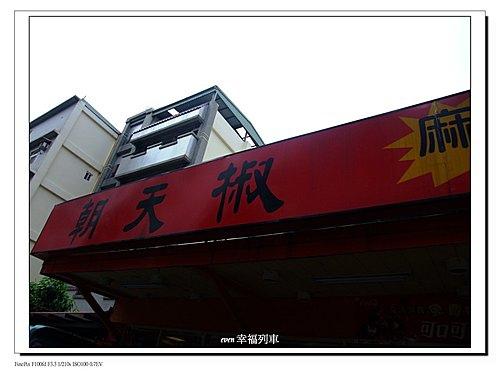 中壢朝天椒1