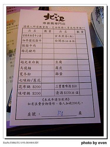 竹北北澤壽喜燒10