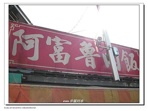 新竹阿富魯肉飯1