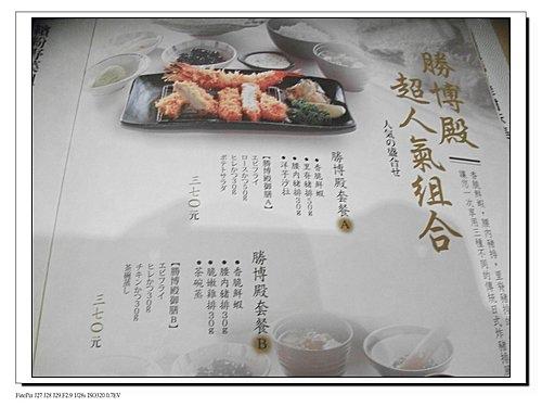 勝博殿台北新光站前店1
