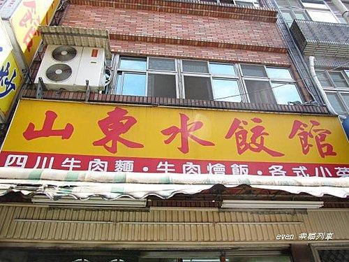 蘆竹山東水餃館1
