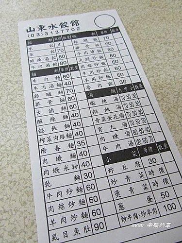 蘆竹山東水餃館2