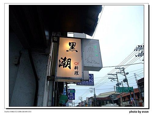 中壢黑潮日本料理1