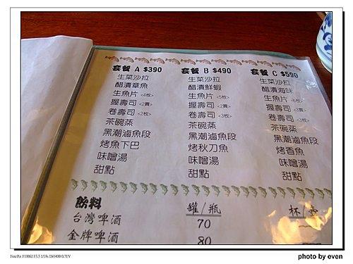 中壢黑潮日本料理3