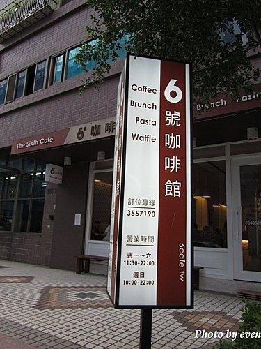 桃園6號咖啡館1