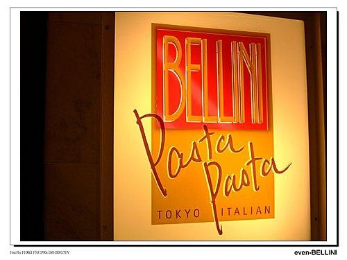 BELLINI貝里尼義大利餐廳1