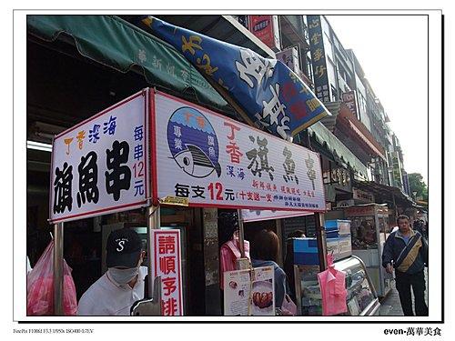 台北萬華懷念愛玉冰和旗魚串1