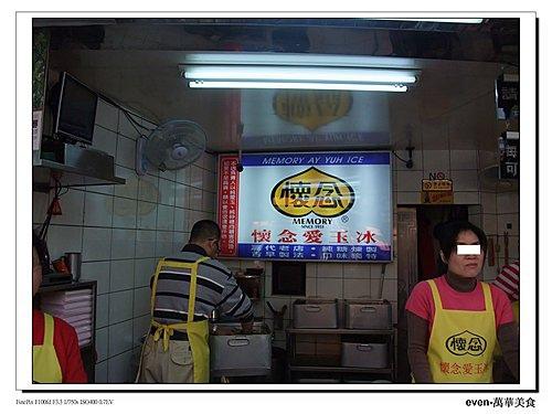台北萬華懷念愛玉冰和旗魚串5