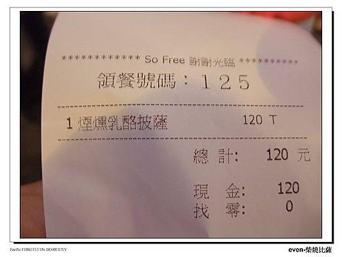 So Free柴燒比薩3