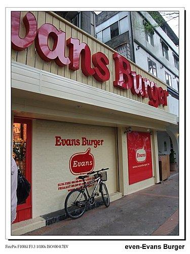 Evans Burger浦城店1.jpg