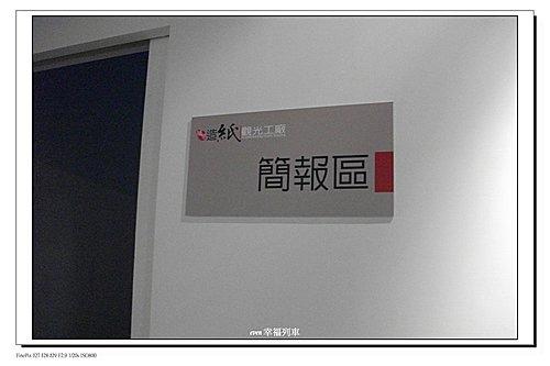 埔里造紙龍手創館5.jpg