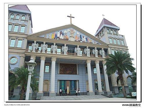 圓滿教堂&921地震教育園區 2.jpg