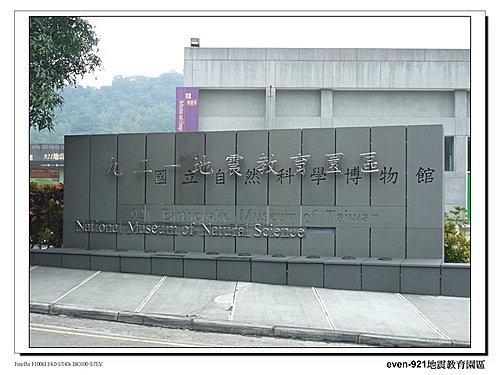 圓滿教堂&921地震教育園區 7.jpg