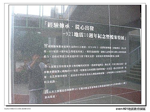 圓滿教堂&921地震教育園區 9.jpg
