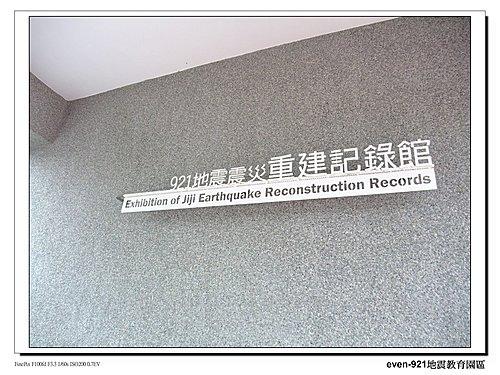 圓滿教堂&921地震教育園區 10.jpg