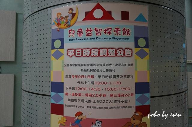 台北士林兒童益智館15.JPG