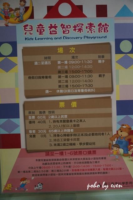 台北士林兒童益智館24.JPG
