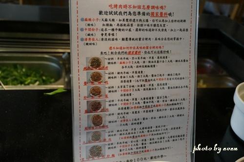 美琪蒙古烤肉2.JPG