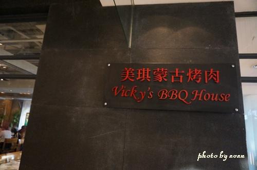 美琪蒙古烤肉23.JPG
