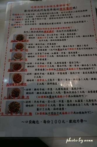 美琪蒙古烤肉3.JPG