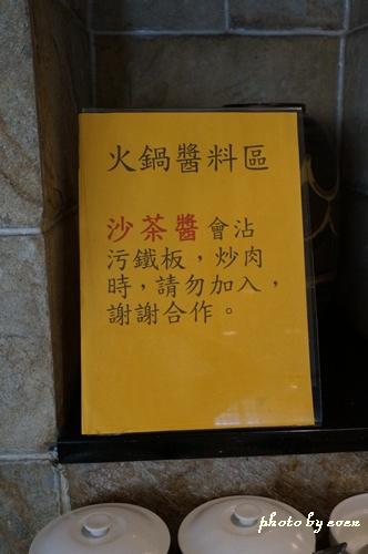 美琪蒙古烤肉9.JPG